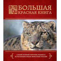 Купить Большая красная книга