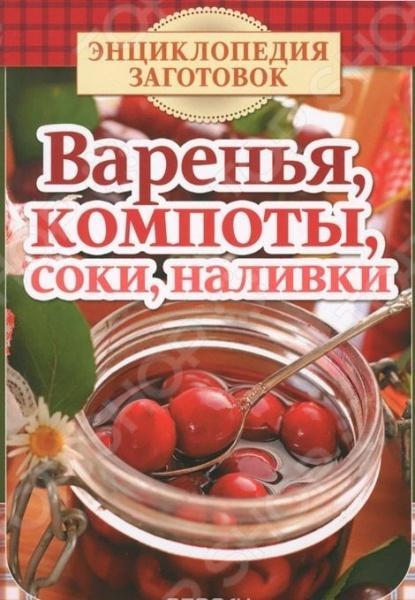 Варенья, компоты, соки, наливкиКонсервирование и хранение продуктов<br>С помощью этой книги можно и зимой радовать свою семью летними вкусами. Вы узнаете очень много нового о том, как приготовить восхитительное ароматное варенье, как сварить полезный и вкусный компот, как в домашних условиях сделать настоящий сок. Книга - ценное приобретение как для начинающих, так и для опытных хозяек.<br>