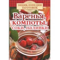 Купить Варенья, компоты, соки, наливки