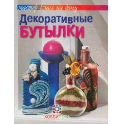 фото Декоративные бутылки
