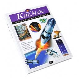 Купить Космос. Полная энциклопедия