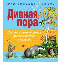Купить Дивная пора. Лучшие стихотворения русских поэтов о природе