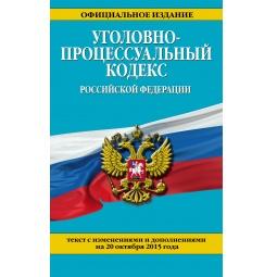 Купить Уголовно-процессуальный кодекс Российской Федерации. Текст с изменениями и дополнениями на 20 октября 2015 г.