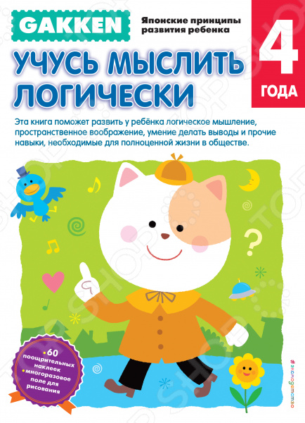 Gakken. Учусь мыслить логически (для детей от 4 лет)Логика. Мышление<br>Книга 4 Учусь мыслить логически поможет развить у ребёнка логическое мышление, пространственное воображение, умение делать выводы и прочие навыки, необходимые для полноценной жизни в обществе. Занимаясь по рабочим тетрадям GAKKEN Японские принципы развития ребенка вы через некоторое время сами убедитесь в том, что без нервотрепки и утомительных скучных занятий ваш ребенок может: Самостоятельно находить решения довольно сложных задач, в том числе пространственных Логически рассуждать и принимать решения Не просто считать, но и понимать математическую логику счета и решения задач Правильно держать карандаш и фломастер Рисовать, раскрашивать, проводить разные линии Управляться с ножницами и клеем Делать по образцу и даже придумывать сам аппликации и другие поделки из бумаги<br>