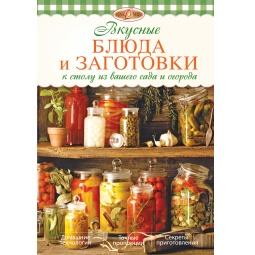 Купить Вкусные блюда и заготовки к столу из вашего сада и огорода
