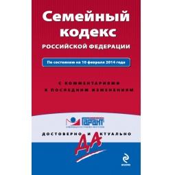 Купить Семейный кодекс Российской Федерации. По состоянию на 10 февраля 2014 года. С комментариями к последним изменениям