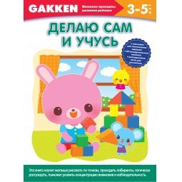 фото Делаю сам и учусь (для детей 3-5 лет)