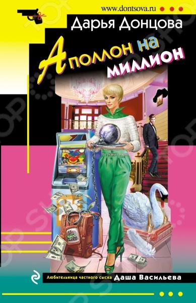 Российские авторы женской детективной прозы: А - И Эксмо 978-5-699-81657-6 российские авторы женской детективной прозы р я эксмо 978 5 699 68020 7