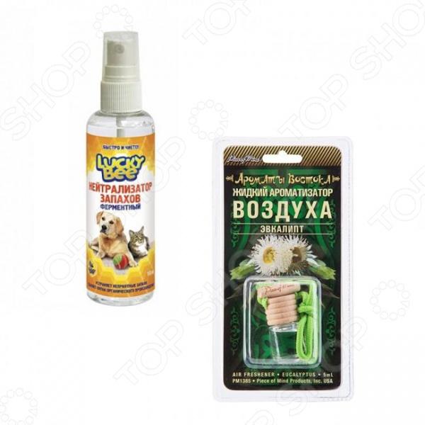 Набор для уборки Lucky Bee нейтрализатор запахов LB 7512 и ароматизатор PM 1385 практичный набор, который позволит справиться с неприятными запахами в доме. Нейтрализатор запахов устраняет запахи животных, табака и затхлости. Применяется для тканевых, ковровых покрытий пола, мебели, одежды и обуви. . В комплекте также находится жидкий ароматизатор 5 мл позволит устранить неприятные запахи и наполнить ваш дом ароматами эвкалипта. Такой набор понравится каждой хозяюшке.