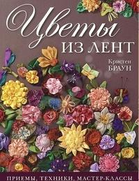 Добро пожаловать в ваш собственный цветущий сад! Эта книга посвящена красивому и увлекательному виду творчества - моделированию цветов из лент. Яркие, эффектные и реалистичные, эти цветы порадуют вас и украсят одежду, интерьер, предметы рукоделия, - словом, всю вашу жизнь! Вам понадобятся только ленты, игла, нить и немного фантазии! Цветы в этой книге распределены по главам согласно тому, где их можно встретить в природе, но это не значит, что тот или иной цветок нельзя комбинировать с цветком из другой главы. Разнообразьте композиции из цветов и листьев букашками или ягодами, создавая неповторимые цветочные виньетки. В книге представлено множество цветов, к каждому проекту приводятся подробные описания, списки материалов и иллюстрации.
