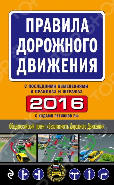 Настоящее издание содержит официальный текст Правил дорожного движения Российской Федерации с изменениями, вступившими в силу в 2016 году. Кроме того, в книге вы сможете найти полный перечень дорожных знаков, а также таблицу штрафов с самой актуальной информацией на 2016 год.