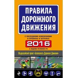 Купить Правила дорожного движения 2016 (с последними изменениями в правилах и штрафах)