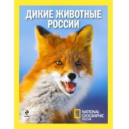 Купить Дикие животные России