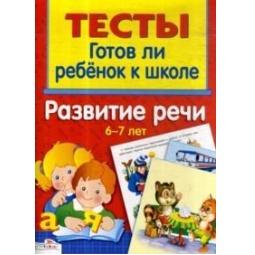 Купить Готов ли ребенок к школе. Развитие речи (для детей 6-7 лет)