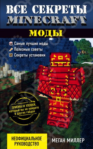 Все секреты Minecraft. МодыКомпьютерные игры<br>Minecraft - очень популярная игра, где можно строить, сражаться, добывать ресурсы и делать множество других вещей! А что если вам хочется большего Тогда к вашим услугам МОДЫ! Моды они же модификации добавляют в игру абсолютно новых мобов, невообразимые растения, предметы мебели, разнообразные блоки, устройства и даже целые измерения! Вы хотите узнать, в какие моды действительно интересно и весело поиграть Как прокачать свою ферму с помощью новейших устройств, возводить невероятные здания, в каких измерениях вы найдете самые крутые квесты - наш гайд расскажет о топовых модах и секретах их установки!<br>