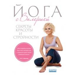 Купить Йога с Валерией