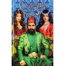 фото Султан и его гарем