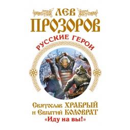 Купить Русские герои. Святослав Храбрый и Евпатий Коловрат. «Иду на вы!»