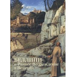 Купить Беллини и Раннее Возрождение в Венеции