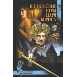 фото Шпионские игры царя Бориса