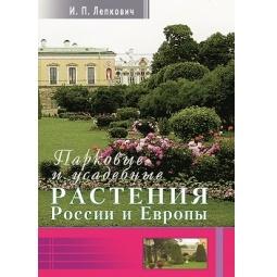 фото Парковые и усадебные растения России и Европы