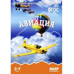 Купить Авиация. Наглядное дидактическое пособие