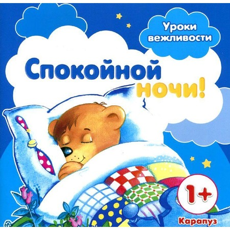 Купить Спокойной ночи!