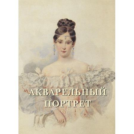 Купить Акварельный портрет