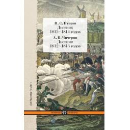 Купить Дневник 1812-1814 годов. Чичерин. Дневник 1812-1813 годов