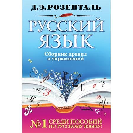 Купить Русский язык. Сборник правил и упражнений