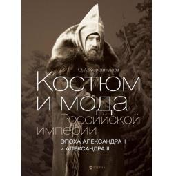 фото Костюм и мода Российской империи. Эпоха Александра II и Александра III