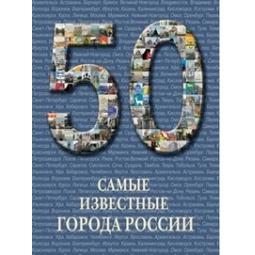 фото Самые известные города России