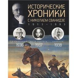 Купить Исторические хроники с Николаем Сванидзе. Выпуск 9. 1936-1938