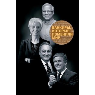 Купить Банкиры, которые изменили мир