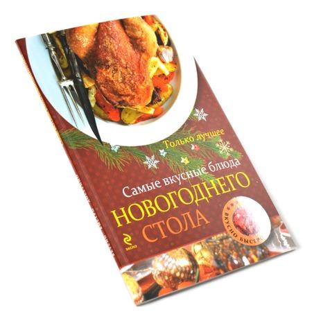 Купить Самые вкусные блюда новогоднего стола