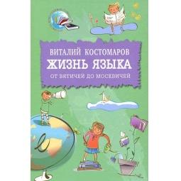 Купить Жизнь языка. От вятичей до москвичей