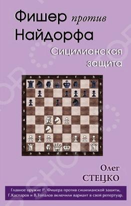Вариант Сицилианской защиты 1.e4 c5 2.Nf3 d6 3.d4 cхd4 4.Nхd4 Nf6 5.Nc3 Nc6 6.Bc4 носит имя российского мастера Созина, который ввел его в турнирную практику в 1929 году. Но главный вклад в исследование этого варианта внес легендарный Роберт Фишер. Он не только включил его в свой дебютный репертуар, но и сделал основным оружием против варианта Найдорфа 1.e4 c5 2.Nf3 d6 3.d4 cхd4 4.Nхd4 Nf6 5.Nc3 a6, наиболее популярного в Сицилианской защите. И поэтому вариант 5 a6 6.Bc4 по праву должен носить имя Фишера. Этим и обосновано название книги Фишер против Найдорфа . Вариант пережил настоящий бум после серьезнейшей обкатки в матче за звание чемпиона мира 1993 года Каспаров - Шорт, где в качестве оппонента идей Фишера пришлось выступить самому Гарри Каспарову. И только спортивное счастье помогло чемпиону мира спасти ряд трудных позиций. После этого Вариант Фишера 6.Bc4 появился в репертуаре не только Каспарова, но Топалова, Иванчука и других известных шахматистов. Книга построена на партиях Фишера и Каспарова, определяющих развитие варианта, и подкреплена теорией, изложенной в доступной форме.