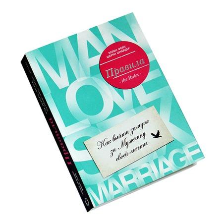 Купить Правила. Как выйти замуж за Мужчину своей мечты и сохранить любовь навсегда