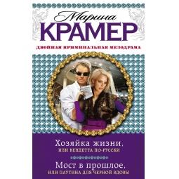 Купить Хозяйка жизни, или Вендетта по-русски. Мост в прошлое, или Паутина для Черной вдовы