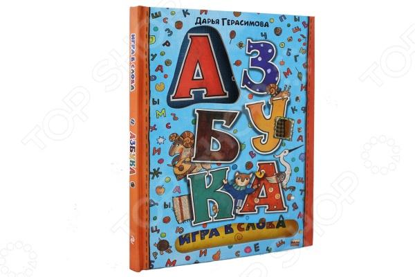 Азбука. Игра в словаБуквари. Азбуки<br>Книги Дарьи Герасимовой смешные, необычные и вместе с тем добрые и искренние. Малыш знакомится с каждой буквой через авторские иллюстрации и ритмичный белый стих, где почти в каждом слове используется изучаемая буква. Обложка книги из очень плотного картона толщиной 3 мм , с матовой ламинацией, выборочным лаком и многоуровневым тиснением на первой сторонке и корешке и с тремя вырубленными окошками разной формы. В дальнейшем в серии выйдет рабочая тетрадь для занятий. Для каждой буквы 3 типа заданий: раскрась по точкам , прописи и найди букву .<br>