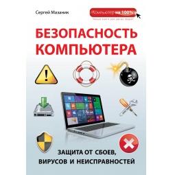 Купить Безопасность компьютера. Защита от сбоев, вирусов и неисправностей