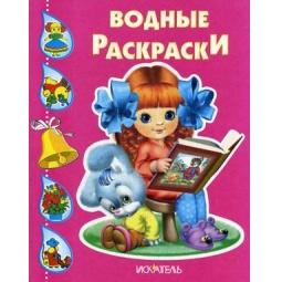 Купить Девочка с книжкой