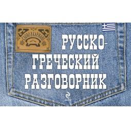 Купить Русско-греческий разговорник