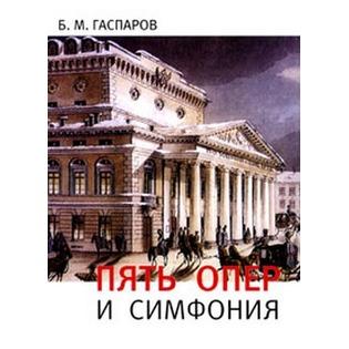 Купить Пять опер и симфония