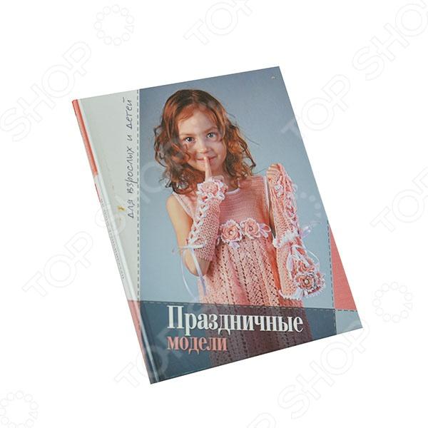 Праздничные моделиВязание<br>Эта книга посвящена вязанию праздничных моделей для детей и взрослых. Сногсшибательные платья, женственные пуловеры из тонкого мохера, стильные жакеты и болеро для маленьких и взрослых принцесс. На любом празднике вы будете в центре внимания! Для юных джентльменов мы подготовили коллекцию элегантных жакетов, бабочек и стильных галстуков. Даже невесты найдут в этой книге оригинальные идеи для свадебного наряда. Винтажный комплект в готическом стиле, связанный на спицах, и очаровательный ажурный ансамбль, выполненный крючком, в котором есть все, что нужно юной невесте: платье, зонт, чемодан и даже... вязаный свадебный букет! Вяжете вы на спицах или крючком, опытная мастерица или начинающая рукодельница в любом случае в этой книге вы найдете модель, которая придется вам по душе и, главное, будет единственной и неповторимой! Творите с удовольствием!<br>