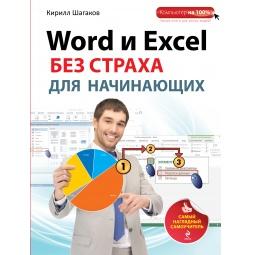 Купить Word и Excel без страха для начинающих. Самый наглядный самоучитель
