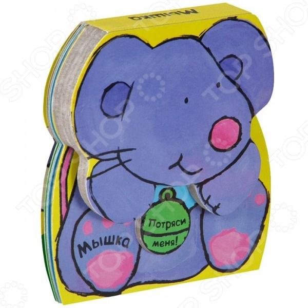 Мышка. Зверушки-погремушкиКнижки-игрушки<br>С этой книгой можно играть: потрясти её, и книжка загремит как погремушка. На её страницах малыши найдут забавные стихи о приключениях маленькой мышки, у которой был очень длинный хвост. Книга выполнена из твердого картона. Обаятельные герои, яркие иллюстрации, увлекательная история обязательно понравятся Вашему малышу!<br>
