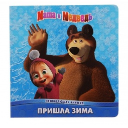 фото Маша и Медведь. Пришла зима