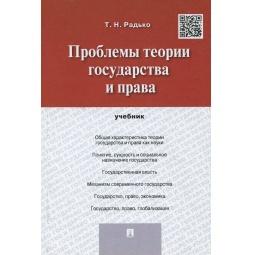 фото Проблемы теории государства и права. Учебник