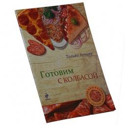 Купить Готовим с колбасой